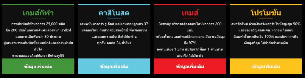 BetWay ประเทศไทย