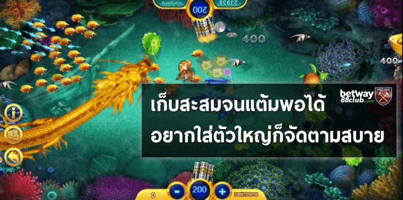 เกมยิงปลาแจกเครดิตฟรี
